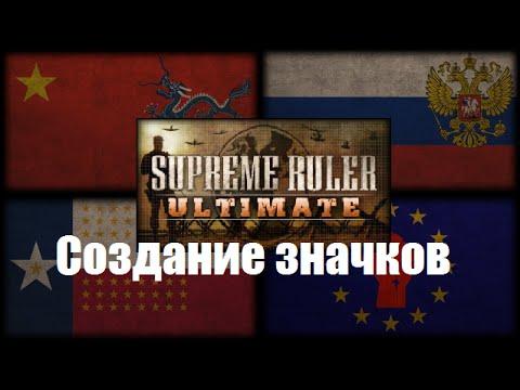 Supreme Ruler 2020 Map Editor Download