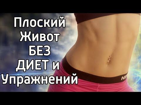 Как сделать плоский и красивый живот без диет и спорта – Как убрать живот и похудеть в боках
