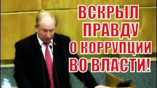 Мощное выступление депутат ГД В. Рашикина о коррупции в органах власти!