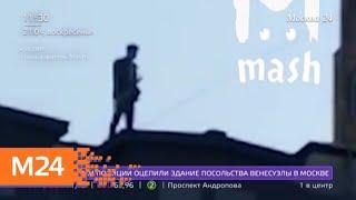 Мужчина забрался на крышу посольства Венесуэлы в Москве - Москва 24