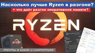 Нужно ли разгонять Ryzen?