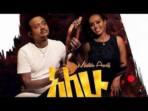 Misikir Awoll - Alhu | አለሁ - New Ethiopian Music 2019