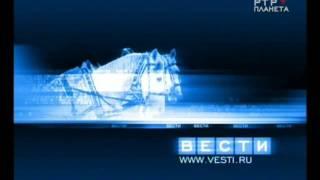 Заставка Вестей на канале РТР планета