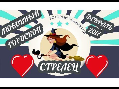 День рождения 17 февраля гороскоп