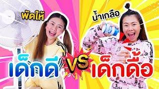 เด็กดี vs เด็กดื้อ ตอน ปิดเทอมแล้วจะแกล้งใครก็ได้ | Pony Kids - dooclip.me
