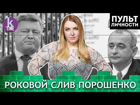 Могильщик для Порошенко: зачем Матиос слил компромат на президента  - #34 Пульт личности