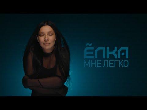 Елка – Мне легко