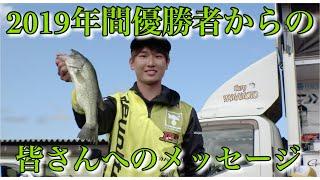JB各シリーズ2019AOY選手から皆様へのメッセージ Go!Go!NBC!