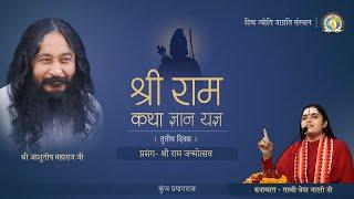 Shri Ram Katha | श्री राम कथा Day-3 Divya Kumbh 2019, Prayagraj by Sadhvi Shreya Bharti Ji