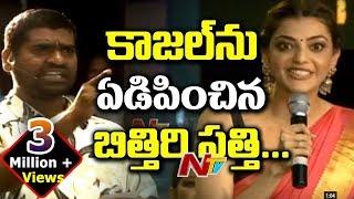 Bithiri Sathi Teases Kajal Aggarwal @ Jogendra Yuva Garjana || Nene Raju Nene Manthri | NTV