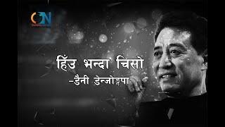 Hiu Bhanda Chiso by Danny Denzongpa   Karaoke