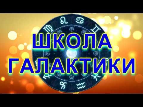Личные гороскопы астролог