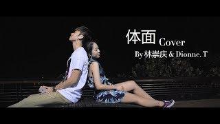 体面 | Cover by 林崇庆 Pheron & Dionne. T