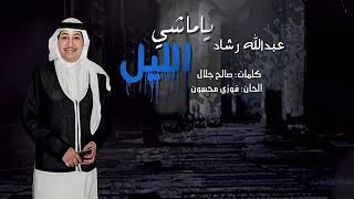 تحميل و مشاهدة يا ماشي الليل للفنان الدكتور عبدالله رشاد MP3