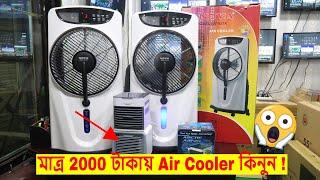 মাত্র 2000 টাকায় Air Cooler 😱 Buy Mini Portable AC & Air Cooler Cheap Price In Bd🔥!!