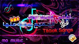 اغاني طرب MP3 TikTok Songs -2020- اغاني تيك توك الاجنبية المشهورة | يبحث عنها الجميع | تعرفها ولا تعرف اسمها تحميل MP3