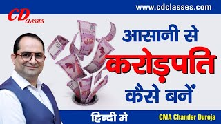 How to become Crorepati with Mutual Funds With PROOF By CMA CHANDER DUREJA I in 2018