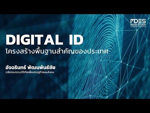 DIGITAL ID  โครงสร้างพื้นฐานสำคัญของประเทศ โดย ปลัดกระทรวง DES