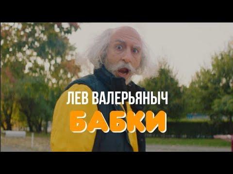 Лев Валерьяныч — Бабки
