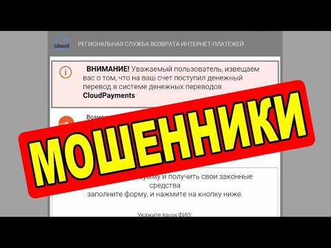 Региональная служба возврата интернет платежей - Это ЛОХОТРОН!