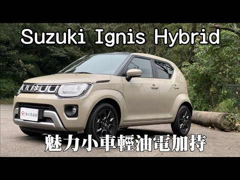 Suzuki Ignis Hybrid魅力小車輕油電加持