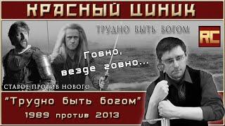 «Трудно быть богом» - 1989 vs. 2013. Обзор «Красного Циника»
