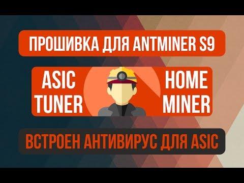 Разгон асика ANTMINER S9 | Asictuner by VNISH&HOMEMINER ASIC overclocking ANTMINER S9