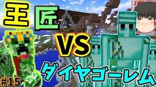 【Minecraft】工業とお金で空島生活part15【ゆっくり実況】