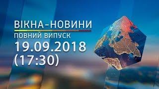 Вікна-Новини від 19.09.2018 (повний випуск, 17:30)