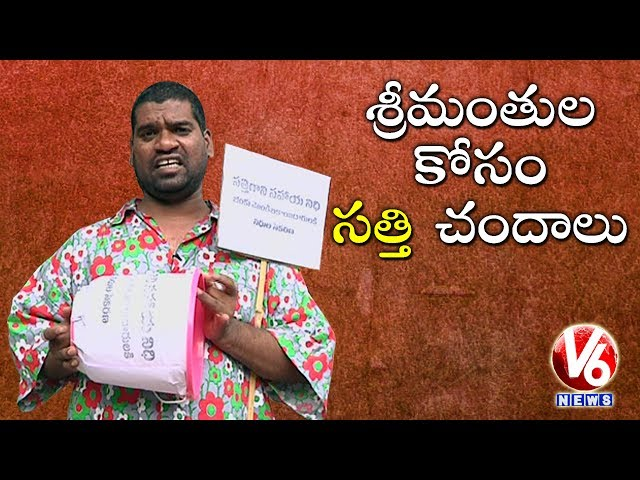 Bithiri Sathi Funny Conversation With Savitri Teenmaar News July 12, 2017