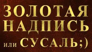 Золотая надпись в фотошопе