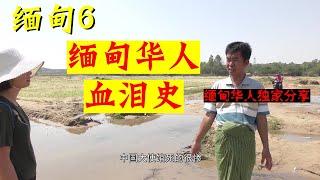 缅甸华人,独家解密缅甸华人血泪史!中国大使馆,华人被屠杀?