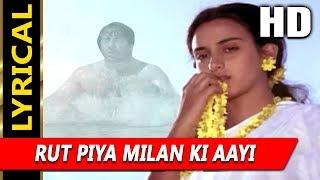 Rut Piya Milan Ki Aayi With Lyrics | Kavita Krishnamurthy
