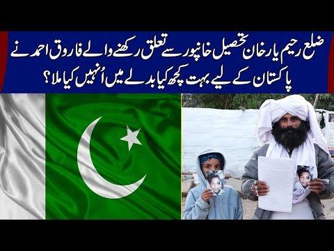 ضلع رحیم یار خان تحصیل خانپور سے تعلق رکھنے والے فاروق احمد عمران خان کو پیغام