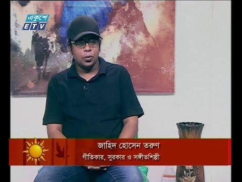 একুশের সকাল ২২ অক্টোবর ২০১৮(আলোচক: জাহিদ হোসেন তরুণ-গীতিকার, সুরকার ও সঙ্গীতশিল্পী)