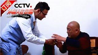 《外国人在中国》 20180408 拜见岳父大人 | CCTV中文国际