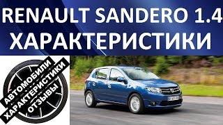 Рено Сандеро 1.4 (Renault Sandero 1.4). Характеристики автомобиля.