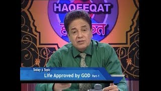Life Approved By God   Part 1   Haqeeqat   Shubhsandeshtv