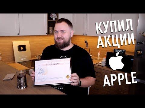 Купил акции  Apple