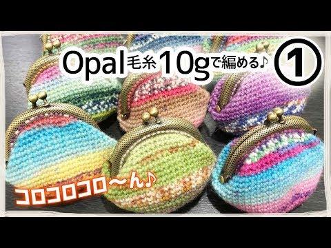 【再】がま口(かぎ編み)の作り方【1】オパール毛糸10gでできる余り糸活用法♪
