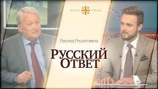 Русский ответ: Переформатирование мира (в студии Леонид Решетников)