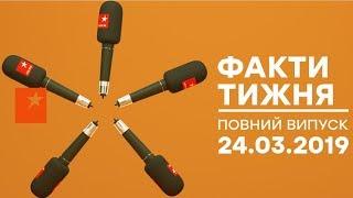 Факти тижня - полный выпуск - 24.03.2019