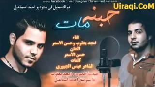 حسن الاسمر و امجد يعقوب حبنا مات تحميل MP3