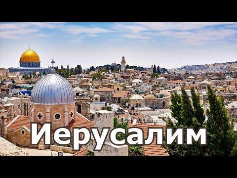 Главные достопримечательности Иерусалима. Святая Земля