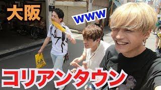 大阪のコリアンタウンめっちゃ楽しいやん!!鶴橋