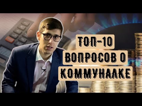 ТОП-10 вопросов о тарифах в Украине. - Fcj8Cz_XQFk