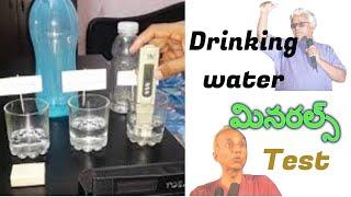 How can we test minerals in drinking water check at home | prasad prakruthi vanam | dr khadar vali
