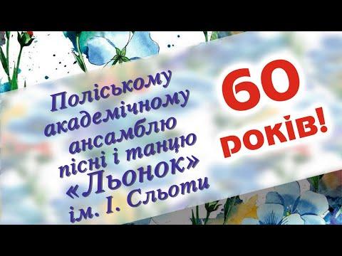 """Поліському академічному ансамблю пісні і танцю """"Льонок"""" 60 років!"""