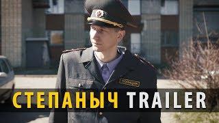 Трейлер сериала Степаныч
