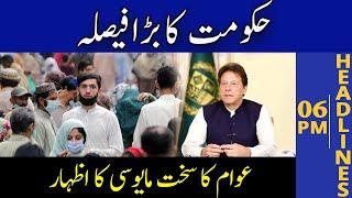 Hakomat Ka Bara Faisla   Headlines 06 PM   24 July 2021   Lahore Rang